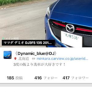 デミオ DJ3FS 13S 2014年式のカスタム事例画像 《Dynamic_blue@DJ》さんの2018年09月27日17:09の投稿