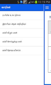 Tamilská astrologie