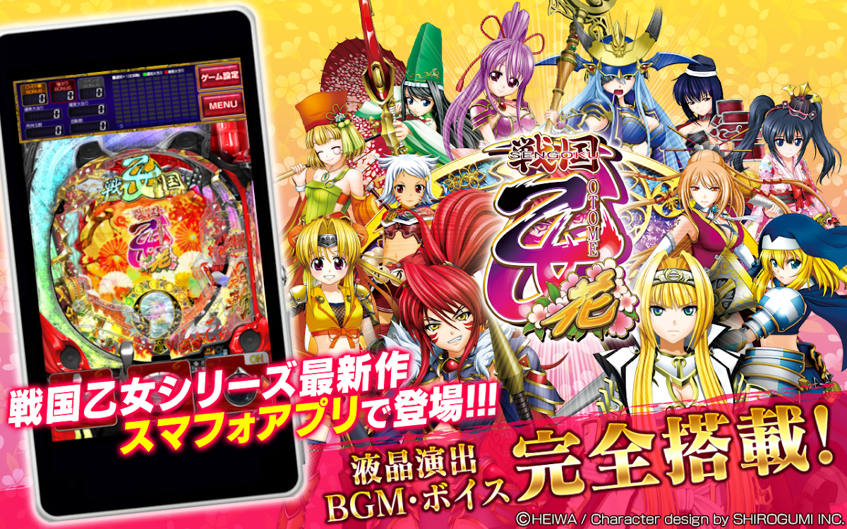 Cr戦国乙女 花 平和 Android Game Appagg
