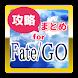 最速攻略まとめ for Fate/GO