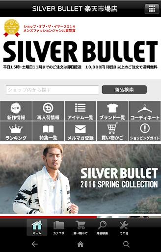 免費下載購物APP|SILVER BULLET - 楽天市場店 app開箱文|APP開箱王