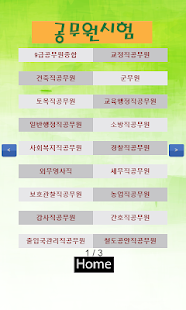 자격증 - 공무원 시험정보 - náhled