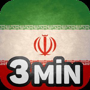 Aprender persa en 3 minutos Gratis