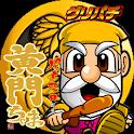 [グリパチ]パチスロだよ黄門ちゃま(パチスロゲーム) icon