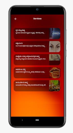 Maharshipeetam screenshot 4