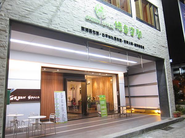 綠色空間(永華店)