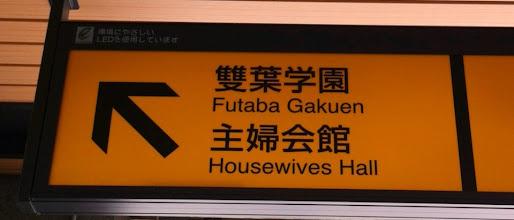 Photo: Housewives Hall?  Yotsuya train station, Tokyo.