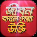 বিখ্যাত উক্তি bani in bengali icon