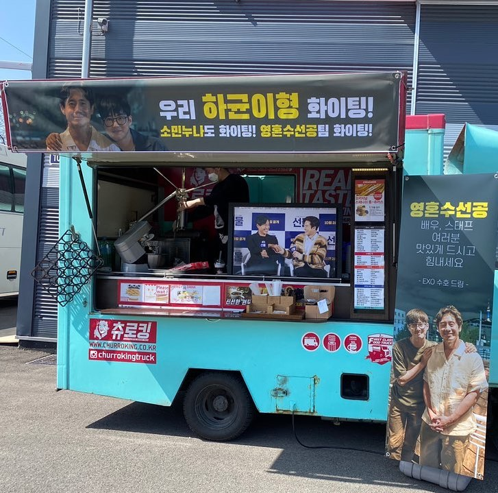 suho support