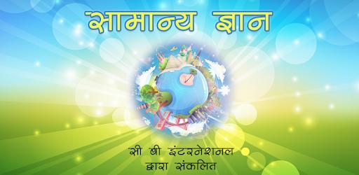 सामान्य ज्ञान (GK in Hindi) - Apps on Google Play