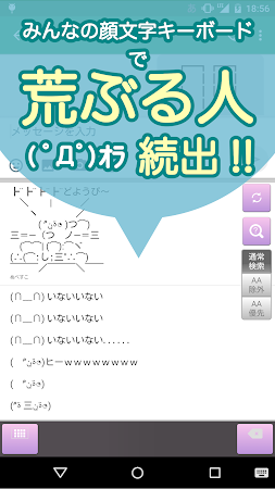 Emoticon Keyboard - Japanese 1.15.1917.103.193 screenshot 324498