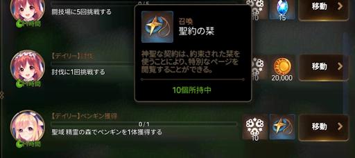 ミッション達成