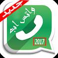 واتس اب الجديد اخر تحديث 2017 icon