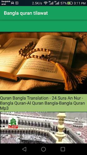 Bangla Quran Tilawat