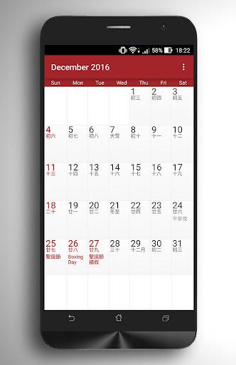 玩免費工具APP|下載香港公眾假期2017 app不用錢|硬是要APP