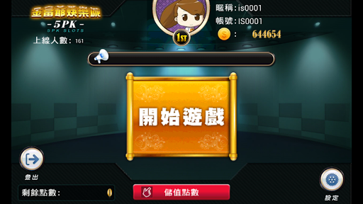 金富爺5PK