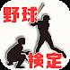 野球のルール検定 ~プロ野球 高校野球 甲子園 投手 野手~