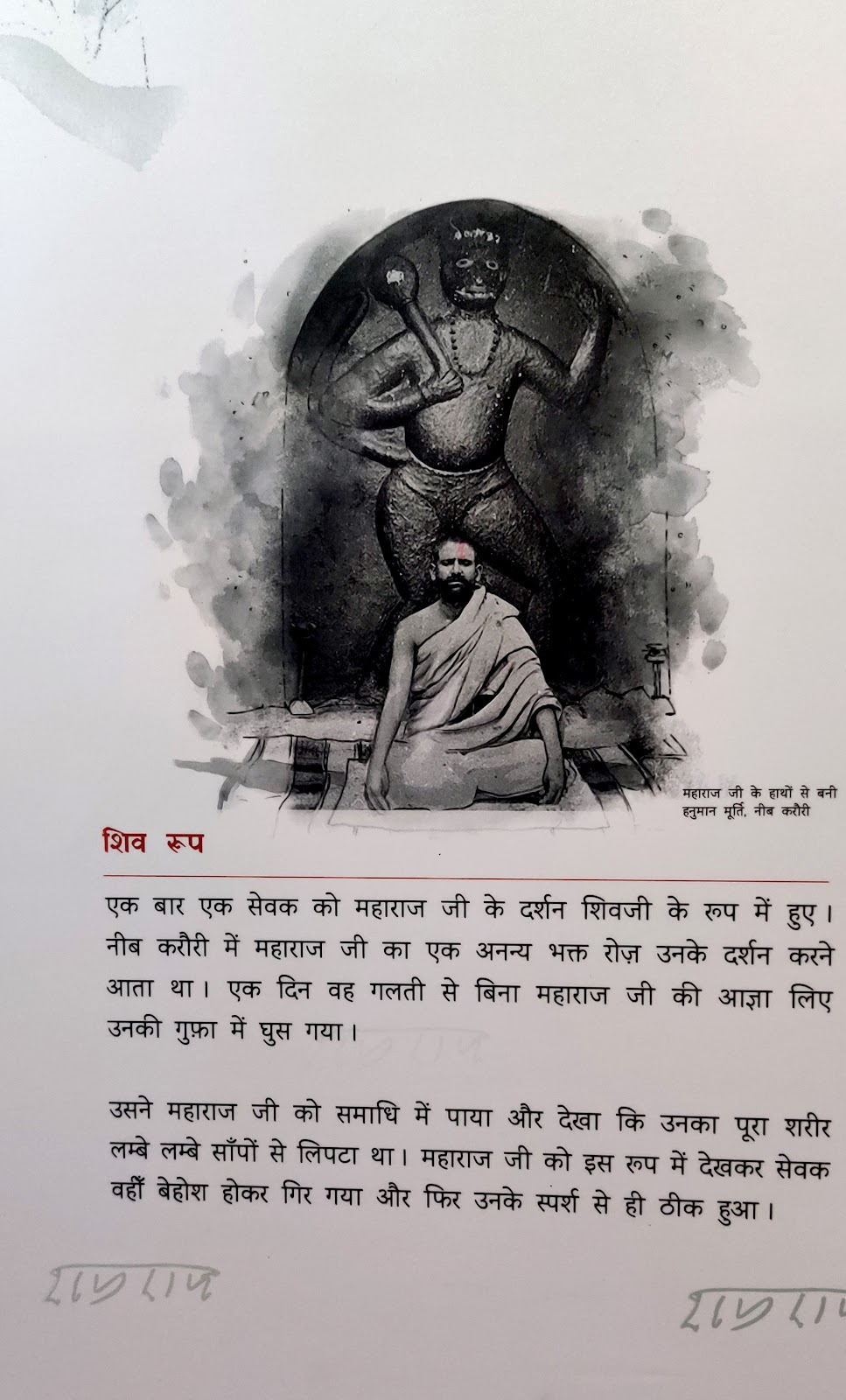 अनमोल संग्रह बाबा नीब करोरी समाधी मंदिर, वृन्दावन