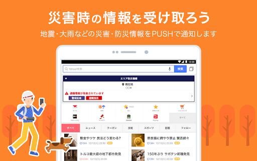 Yahoo! JAPAN 3.72.2 screenshots 13