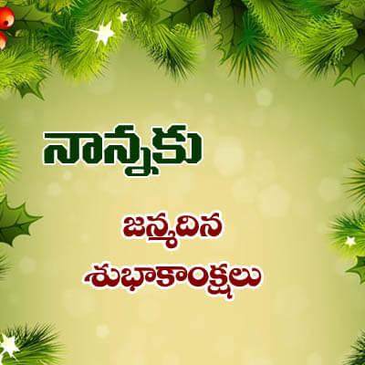 Telugu Birthday Greetings Telugu Birthday Wishes Apk 2