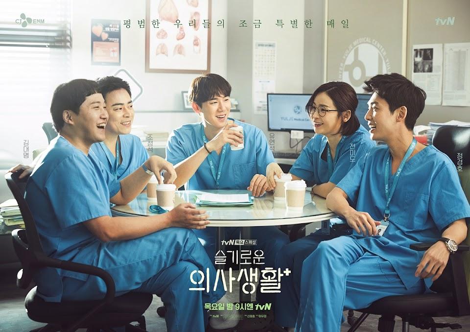 hospital playlist 3