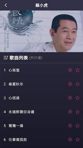 台語歌 台語老歌經典流行歌曲推薦 懷念閩南歌專輯排行榜 screenshot 2