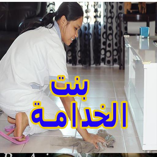 قصص مغربية : بنت الخدامة و الامير