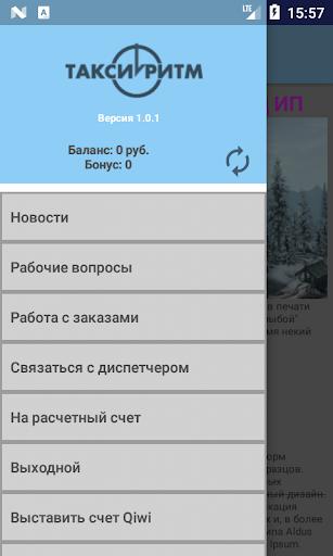 Личный кабинет Водителя Такси Ритм screenshot 1