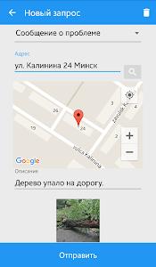 Мой горад 115.бел screenshot 1
