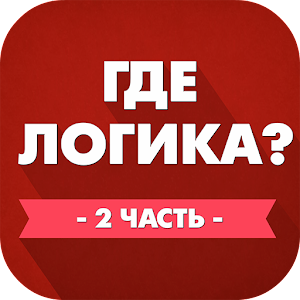 Где логика? 2 часть for PC and MAC