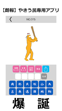 Professional baseball quiz : Ya against batting form someone of Wye apk screenshot