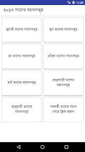 দারসে মানসূর- screenshot thumbnail