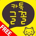 카톡글꼴 Katalk font icon