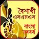 পহেলা বৈশাখ pohela boishakh sms - নববর্ষের এসএমএস for PC-Windows 7,8,10 and Mac
