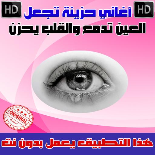 اغاني حزينه بدون نت 2018 - Aghani hazina
