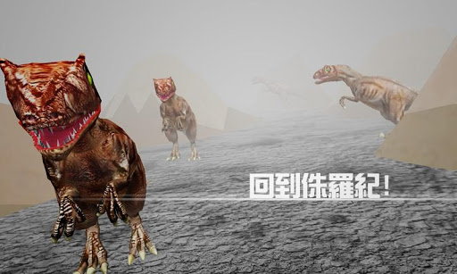 恐龙侏罗纪