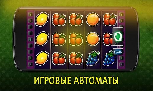 igra-igrovie-avtomati-dlya-androida