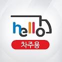 Hello 화물정보망  차주용 앱 icon