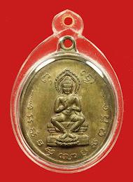 """มังกรทองมาแว้วววว เหรียญศรีนคร """"พระคันธราฐ"""" ฉลองครบรอบ ๒๐ ปี ธนาคารศรีนคร ปี ๒๕๑๓ นวโลหะ (รุ่นแรก)"""