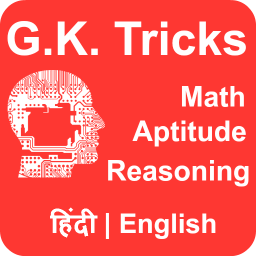 GK Tricks in Hindi, Aptitude and Reasoning Tricks