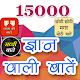 Download 10000+ Sacchi Baate -Reality Thoughts,Status For PC Windows and Mac