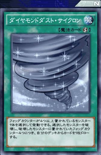 ダイヤモンドダスト・サイクロン