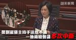 葉劉淑儀主持手法惹不滿 一地兩檢會議多次中斷