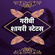 Download गरीबी शायरी Hindi Garibi Shayari Status Collection For PC Windows and Mac