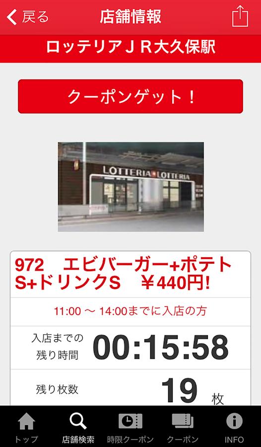 ロッテリア公式アプリ- screenshot