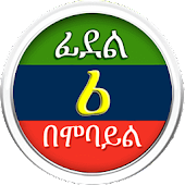 Amharic Write Trial-15 Days