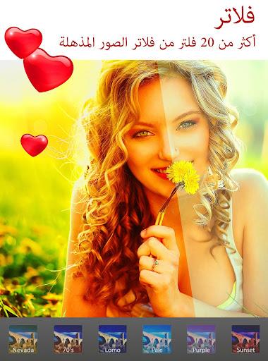 محرر الصور - Love Collage screenshot 7