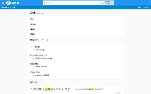 トルコ語-日本語辞書 - náhled
