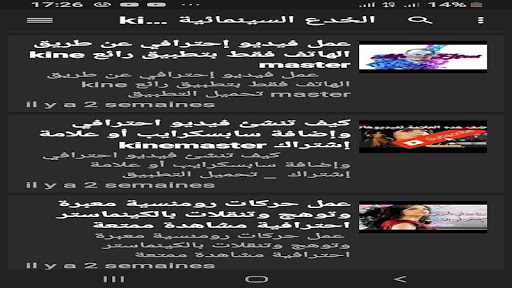دروس منتاج  kinemaster 3.0 screenshots 7