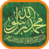 Nasheed : Sholawat Of Prophet